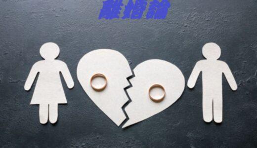 ~離婚論~ 離婚しないことはいいことなのか?他己評価に流されることの無意味さについて考える!